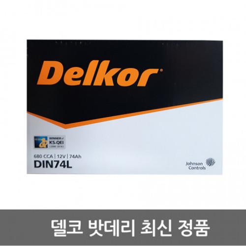 [델코]DIN74L