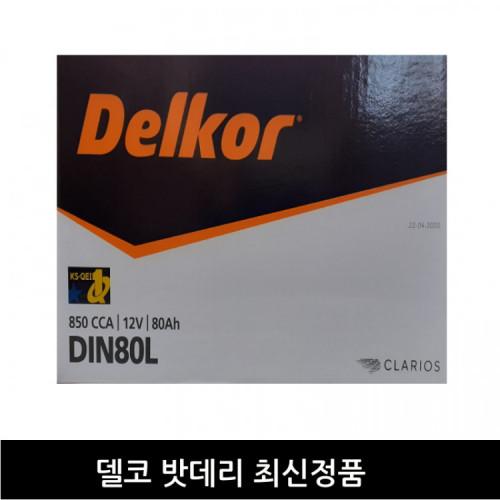 [델코]DIN80L