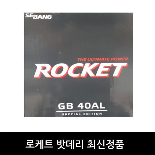 [로케트]GB40AL