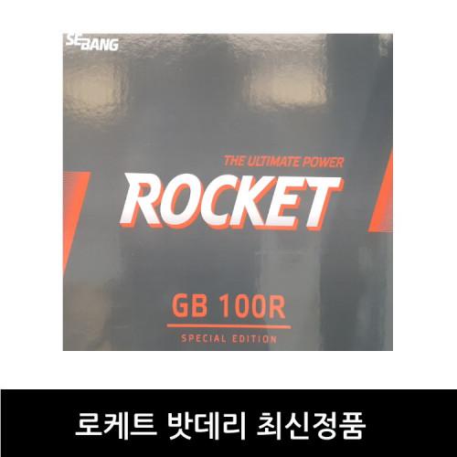 [로케트]GB100R