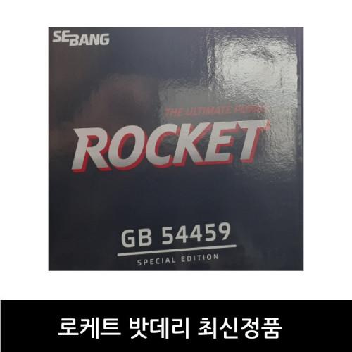 [로케트]GB54459