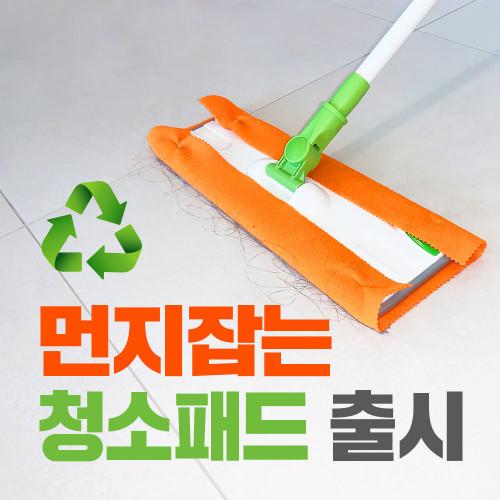 클린브로 먼지제거패드 (정전기 청소포)