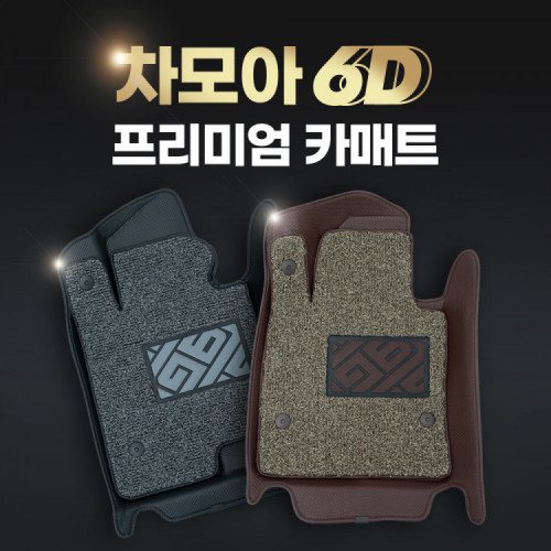 [차모아] 다이아몬드 6D 카매트 자동차 코일매트 프리미엄 엣지